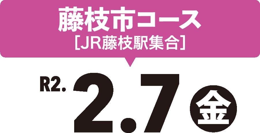 藤枝市コース[JR藤枝駅集合]2月7日(金)