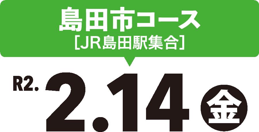 島田市コース[JR島田駅集合]2月14日(金)