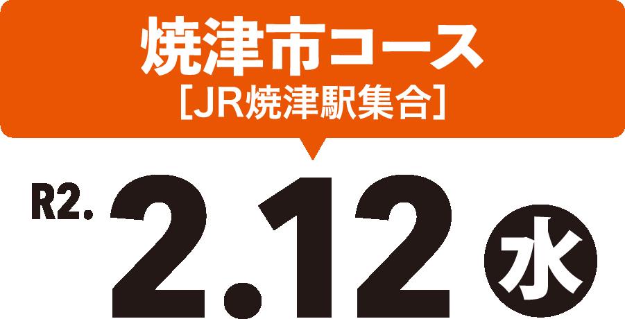焼津市コース[JR焼津駅集合]2月12日(水)