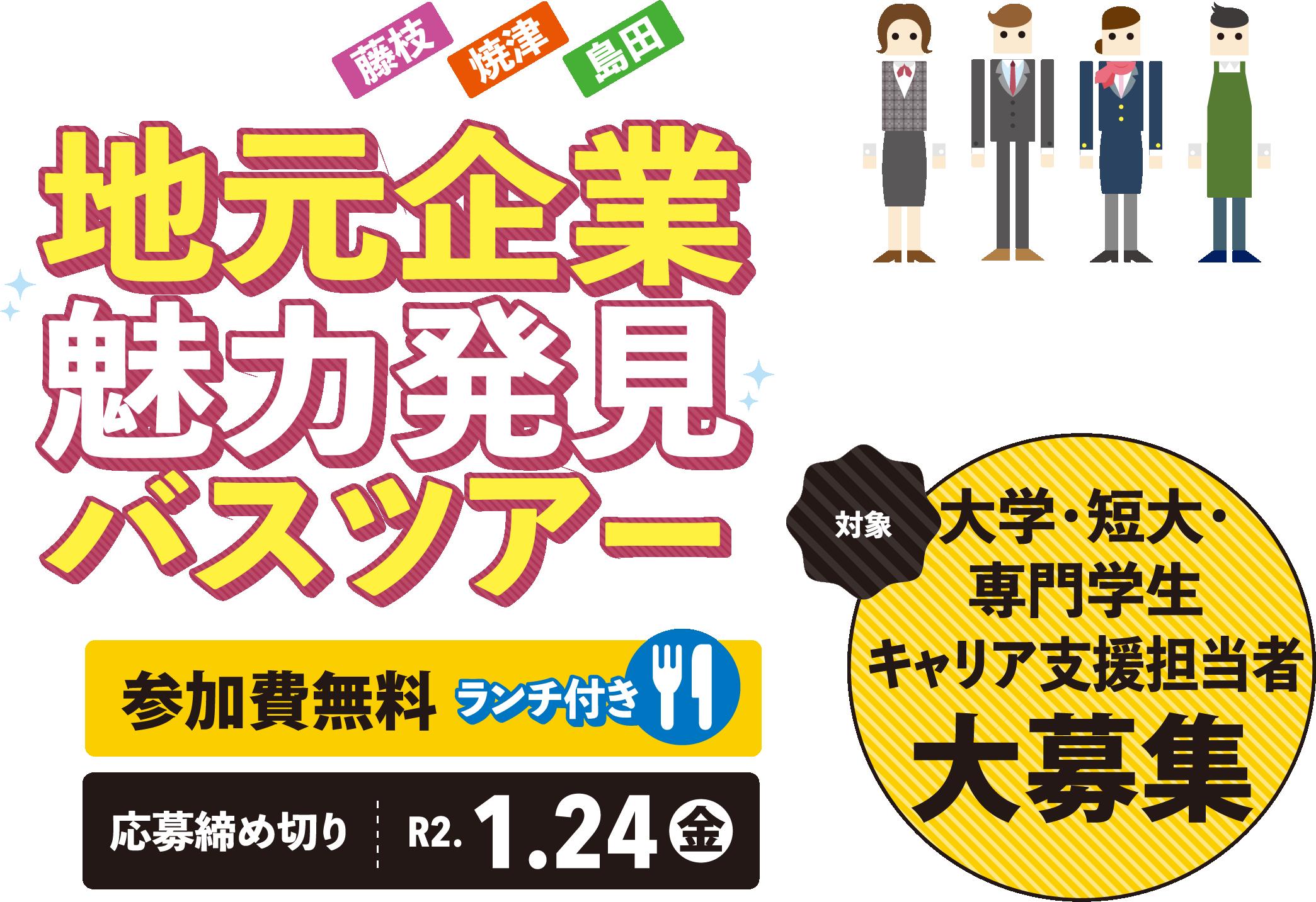 志田3市地元企業魅力発見バスツアー
